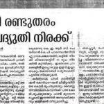Malayala Manorama, 29th September 2005