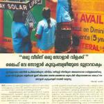 Malayala Shree, November 2005