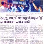 Malayala Manorama , 23rd August 2005