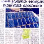 Malayala Manorama, 20th March 2006